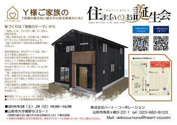 Y様邸我が家の誕生会チラシ2019-3.jpg